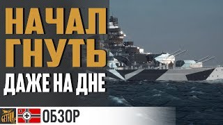 Превью: АП НЕМЦКИХ ЛИНКОРОВ В 0.8.6 ⚓ World of Warships