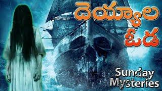 Mystery of The Mary Celeste Ghost Ship | KV Sunday Mysteries | KranthiVlogger