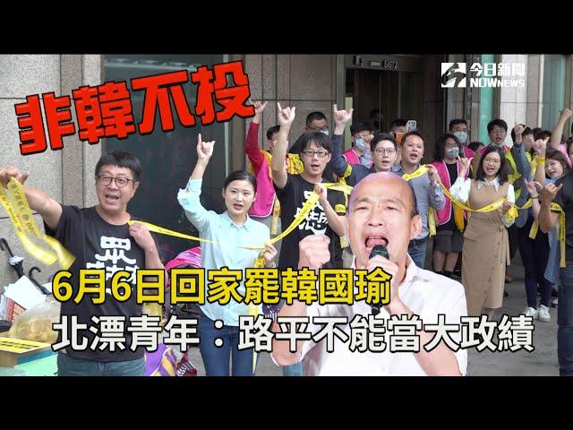 影/6月6日回家罷韓國瑜 北漂青年:路平不能當大政績