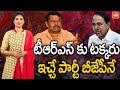 టిఆర్ఎస్  కు బీజేపీ మాత్రమే ప్రత్యామ్నాయం | BJP MLA Rajasingh on Bandi Sanjay Padayatra | YOYO TV
