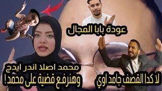 انفجار زينب على محمد خالد بعد اغنية وكالة ناسا و عودة أحمد حسن | الفيديو ...