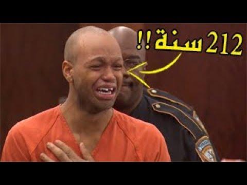 6 مجرمين فقدوا السيطرة بعد إعلان سجنهم مدى الحياة