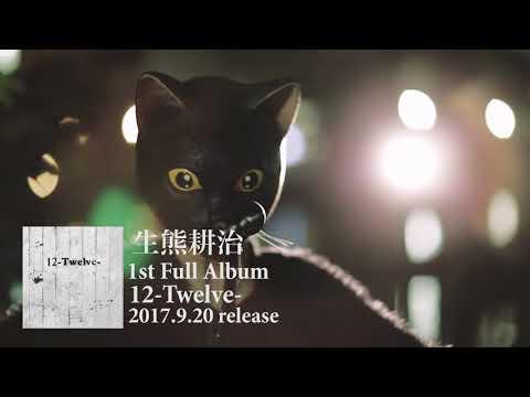 生熊耕治1st  Full Album「12-Twelve-」trailer 30秒