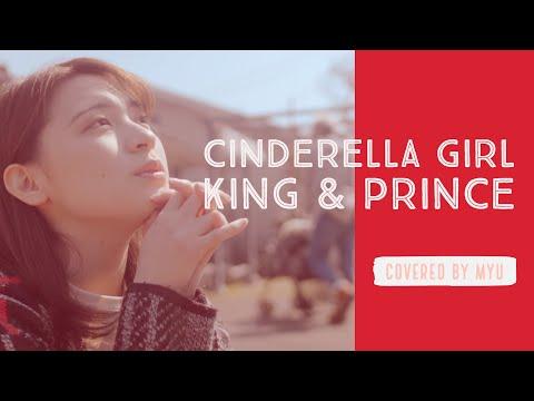 【myu's】King & Prince「シンデレラガール」