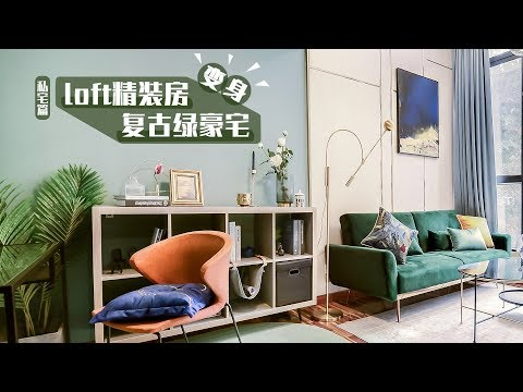 [Eng Sub]30㎡土味硬裝LOFT,驚艷變身質感復古綠豪宅 Loft apartment makeover - vintage green and gold