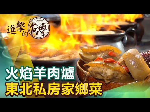 火焰羊肉爐 東北私房家鄉菜《@進擊的台灣》第348集|陳明君