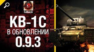Танк КВ-1С в обновлении 0.9.3 - обзор от Evilborsh [World of Tanks]