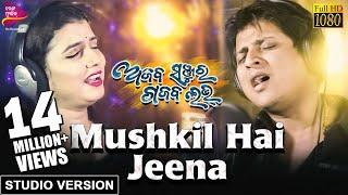 Mushkil Hai Jeena | Official Studio Version | Ajab Sanjura Gajab Love | Babushan, Diptirekha
