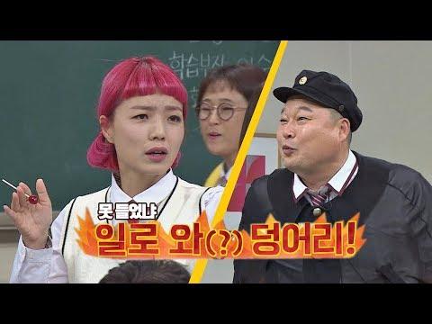 쮸빠찌에(kang ho dong) 기선제압하는 안영미(Ahn Young-mi),