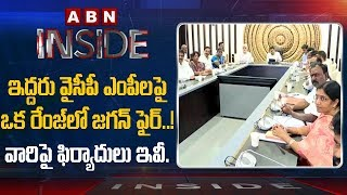 AP CM YS Jagan Warns 2 YSRCP MPs- Inside..