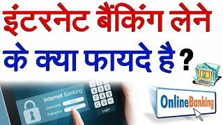 What is Benefit of internet Banking