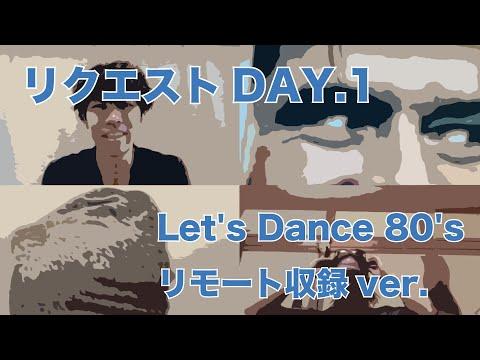 【リクエストDAY1】Let's Dance 80's【kasumiのリモートライブ】