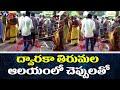 ఆలయ ప్రాంగణంలో చెప్పులు వేసుకొని తిరిగిన అధికారి   Dwaraka Tirumala Temple   Prime9 News