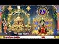 App Song-Narayanuda Nee Namamu Mantrinchivechi  2.2 | Ep119 | 16-03-19 | SVBC TTD