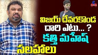 Kathi Mahesh statements on Vijay Devarakonda film career..