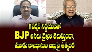 Prof K Nageshwar about Governor's decision on 3-capitals, ..