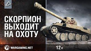 Rheinmetall Skorpion G - новая премиму ПТ САУ