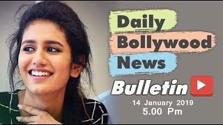 Latest Hindi Entertainment News From Bollywood | Priya Prakash Varrier | 14 January 2019 | 5:00 PM