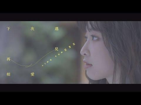 莊凌芸 下次遇見再相愛 Official Music Video (說不出的告別電影中文宣傳曲)