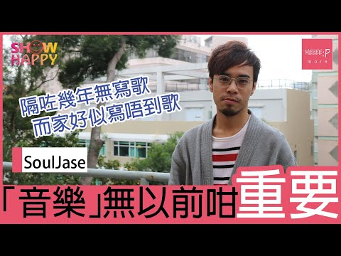 SoulJase:「音樂」對我嚟講無以前咁重要