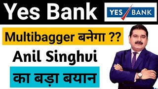 Yes Bank Latest News In Hindi By Guide To Investing || Buy , Hold Or Sell ??🔥🔥