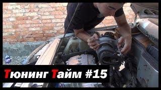 Тюнинг Тайм #15: Турбо-Бомж часть 2 из 4. Ставим турбину и даун пайп!