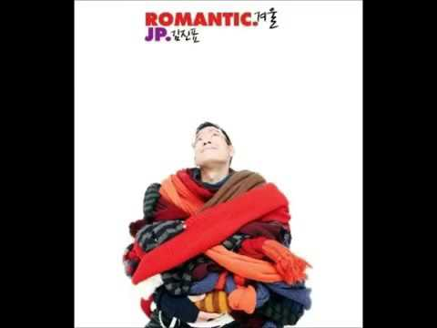 김진표 로맨틱 겨울