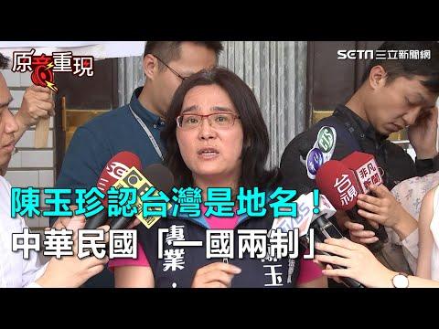 陳玉珍認台灣是地名!中華民國「一國兩制」|三立新聞網SETN.com