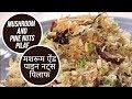 Mushroom and Pine Nuts Pilaf  | Sanjeev Kapoor Khazana