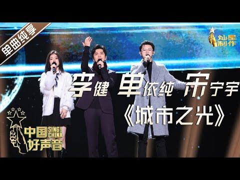 【单曲纯享】李健 单依纯 宋宇宁《城市之光》【2020中国好声音】巅峰之夜 Sing!China2020 11月20日