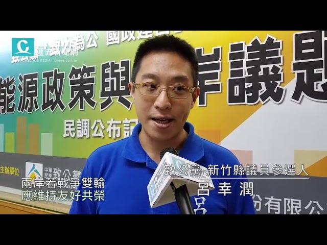 【有影】年輕人期待和平 致公黨參選人呂幸潤為青年發聲