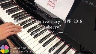 Strawberryセトリメドレー*NEWS*耳コピ(ピアノ)