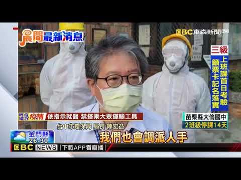 最新》台中重慶國小一學生染疫 今起至31日視訊教學 @東森新聞 CH51