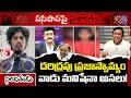 వాడు మనిషేనా అసలు?: TRS Sitaram Naik | 6 Years Old Girl Incident In Saidabad Singareni Colony | 6TV