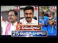 5 Minutes 25 Headlines | Morning News Highlights | 04-08-2021 | hmtv Telugu