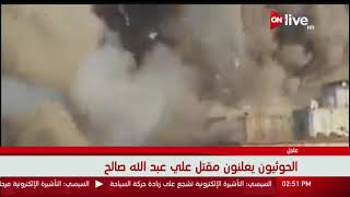 لحظة تفجير منزل علي عبدالله صالح     -