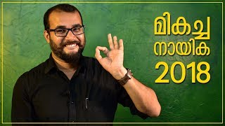 Best Movie Performances by Actress in 2018 | Malayalam | Sudhish Payyanur | Monsoon Media