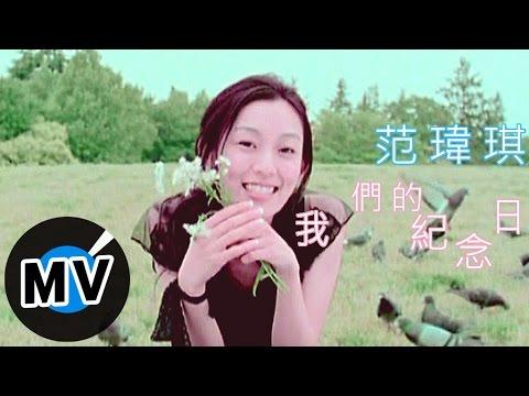范瑋琪 Christine Fan - 我們的紀念日 (官方版MV)