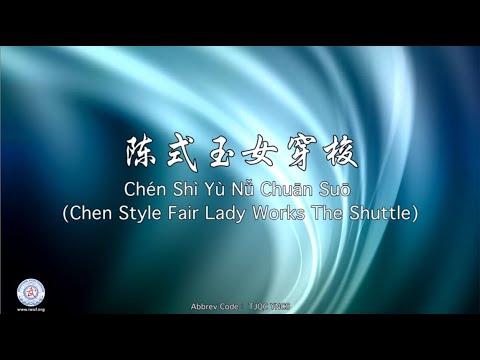 Chén Shì Yù Nǚ Chuān Suō TJQC YNCS (Chen Style Fair Lady Works the Shuttle)