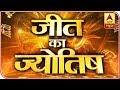 Horoscope Special: Stars predict BJPs win in Madhya Pradesh