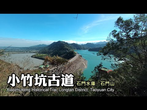 石門水庫旁的桃花源之徑~小竹坑古道(Xiaozhukeng Historical Trail)