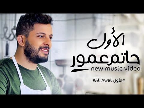music hatim ammor mp3 2012