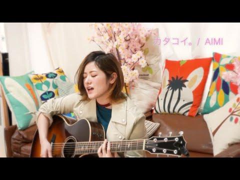 AIMI 「カタコイ。」katakoi. Acoustic Version - Mar.2020