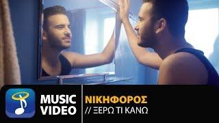 Νικηφόρος - Ξέρω Τι Κάνω   Nikiforos - Ksero Ti Kano (Official Music Video HD)