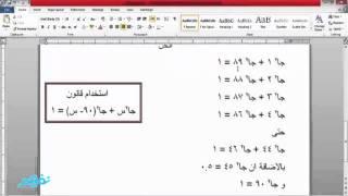 حل المعادلات المثلثية - نفهم