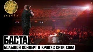 Баста - Большой концерт в Крокус Сити Холл (20.04.2012)