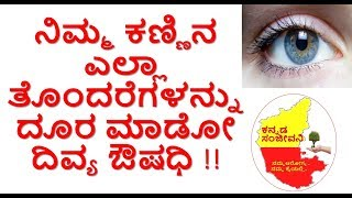How to improve Eyesight Naturally at home | Home remedies