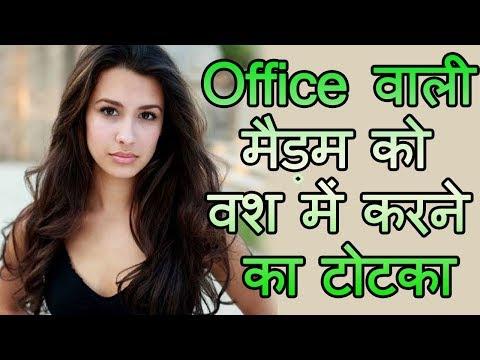 Best Girl Vashikaran Specialist Baba | 100% Work