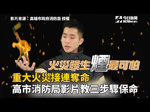 影/重大火災接連奪命 高市消防局影片教三步驟保安全