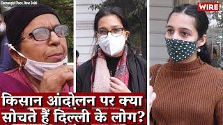 Where Do Delhiites Stand on The Farmers' Protests I Delhi I Farm Laws I Farmer Protest